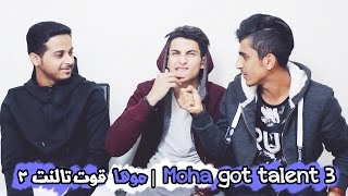 جبنا العيد / موها قوت تالنت ٣ |  Moha got talent 3
