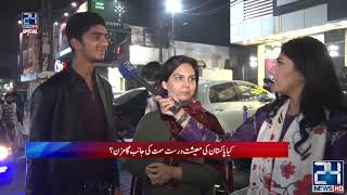 Pakistan Economy And Peoples Problem  24 Special  15 Dec 2019  24 News Hd