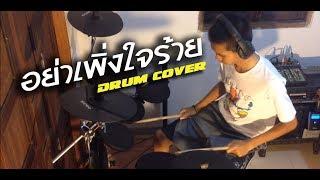 อย่าเพิ่งใจร้าย feat.UrboyTJ - The Mousses   Drum Cover [Pream]