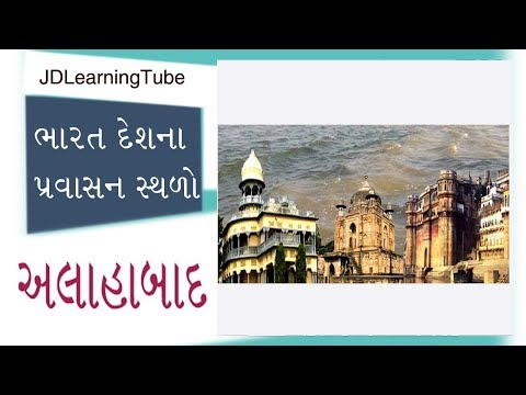 Allahabad Travel Guide in Gujarati - India