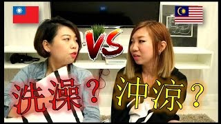 【馬來西亞人說華語】台灣人都傻眼了@.@完全聽不懂我在說什麼