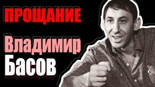 Владимир Басов. Прощание