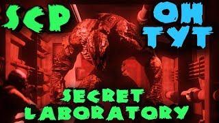 СЦП монстры смертельного уровня КЕТЕР - SCP: Secret Laboratory - Спецназ против аномалий и фанатиков