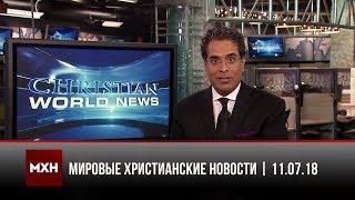 Мировые христианские новости | #469 от 11.07.18