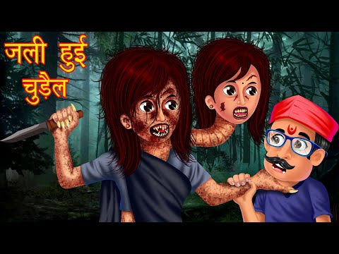 जली हुई चुड़ैल | Hindi Horror Story | Chudail Ki Kahaniya | Stories In Hindi | Kahaniya | Stories |