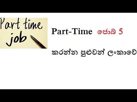 Top 5 Part time Jobs in Srilanka- Part-Time  ජොබ් 5  කරන්න පුළුවන් ලංකාවේ