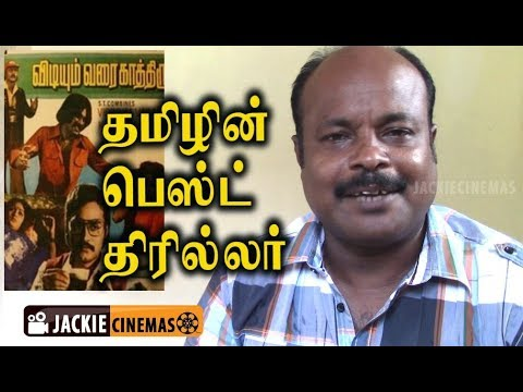 Vidiyum Varai Kathiru – (1981 )Tamil Classic Thriller   Movie Review By Jackiesekar  | Bhagyaraj