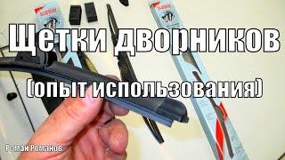 видео Как выбрать автомобильные дворники