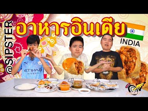 """#ชี้เป้า EP.7 ร้านอาหารอินเดีย ย่านราชพฤกษ์ """"Sipster at ราชพฤกษ์"""" (มีโปรรับหน้าร้านลด 20% ด้วยนะ !)"""