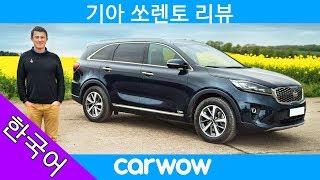 2019년 기아 쏘렌토 SUV 리뷰 | Carwow 리…