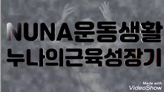 """™️ """"NUNA운동생활""""_탄수화물을 50g으로 줄이고 …"""