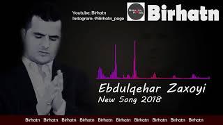 Ebdulqehar Zaxoyi birya te dkim 2018 عبدالقهار زاخوى بيريا ته دكم