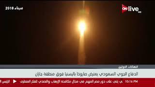 الدفاع الجوي السعودي يعترض صاروخا باليستيا فوق منطقة جازان