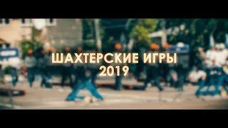 Шахтерские игры 2019. Краснодон