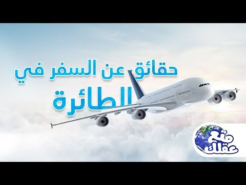 20  حقيقة عن السفر فى الطائرة والمطارات - اسرار السفر براحة تامة !