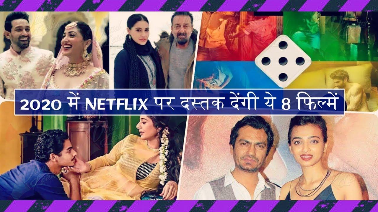 Anurag की Ludo से लेकर Sanjay की Torbaaz समेत ये 8 Films Netflix पर देंगी दस्तक,पूरी List |