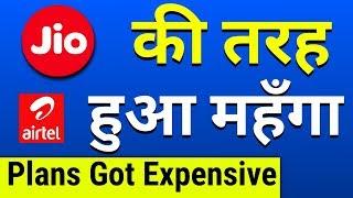 Jio की तरह Airtel भी हो गया फिर से महँगा   ₹149 & ₹399 Plan Changed