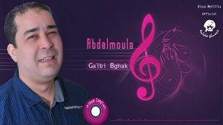 Abdelmoula Ft. Album Complet - Galbi Bghak - Video Officiel