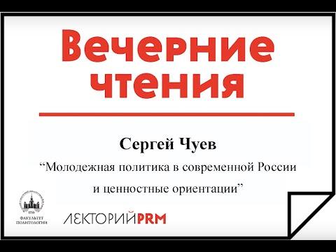 Сергей Чуев: «Молодежная политика в современной России и ценностные ориентации»
