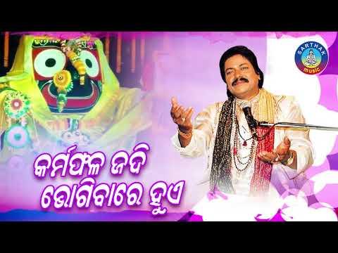 KARMA PHALA JADI କର୍ମ ଫଳ ଯଦି || Album- Bhaba Binodiaa || Arabinda Muduli || Sarthak Music
