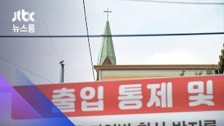폐쇄된 사랑제일교회…모르고 찾아온 일부 신도 '항의' / JTBC 뉴스룸