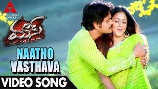 Naatho vasthava Video Song - Mass Movie Video Songs - Nagarjuna, Jyothika, Charmme