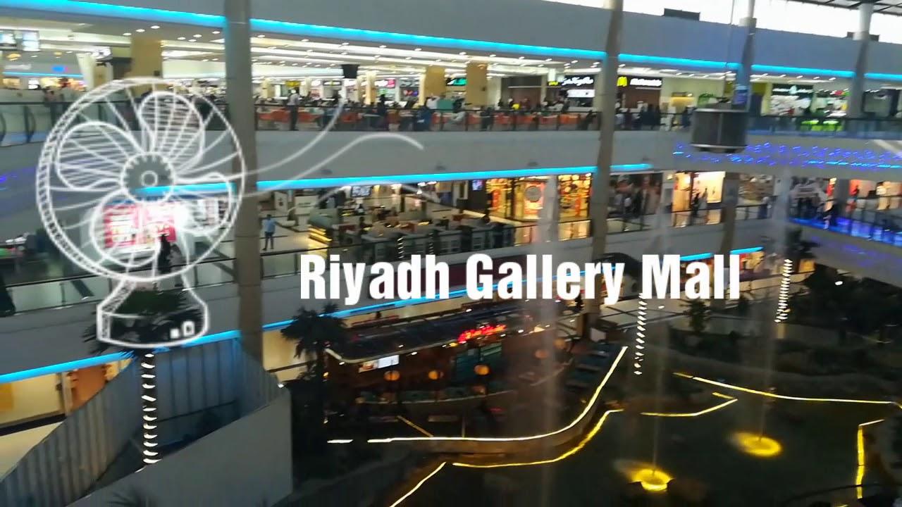 جولة بالرياض جاليري من اجمل مولات الرياض Riyadh Gallery Riyadh Ksa Youtube