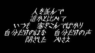 【リング】運命~さだめ~【フル歌詞付き】