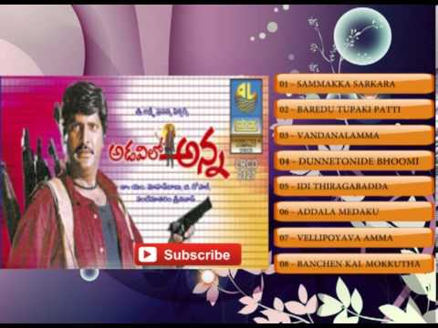Telugu Hit Songs | Adavilo Anna Movie Songs | Mohan babu