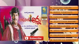 Telugu Hit Songs | Adavilo Anna Movie Songs | Mohan babu