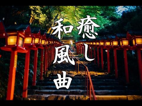 【癒し効果】心がやすらぐ、和風曲メドレー【高音質】Traditional Japanese Music - Relaxing Music
