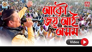 Aakow Joi Ai Axom || Official Video || Bodone Anile Maan || Manas Robin || New Assamese Song 2020