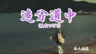 美空ひばり 追分道中(カラオケ) C/W 絵日傘剣法 作詞=西沢爽 作曲=...