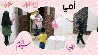 مفاجأة يوم الأم حق بشاير - mother day surprise