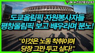 도쿄올림픽 자원봉사자들 평창올림픽 보고 배우라며 분노,…