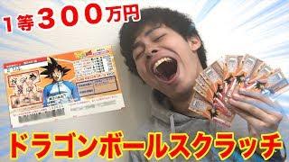 1等300万円のドラゴンボールスクラッチを8枚削って見たら…!?