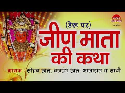 JEEN MATA KI KATHA - जीण माता री कथा ||  Rajasthani Devotional || जीण माता सम्पूर्ण कथा
