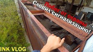 Старый заброшенный завод • Словил сигнализацию • Побег от охраны