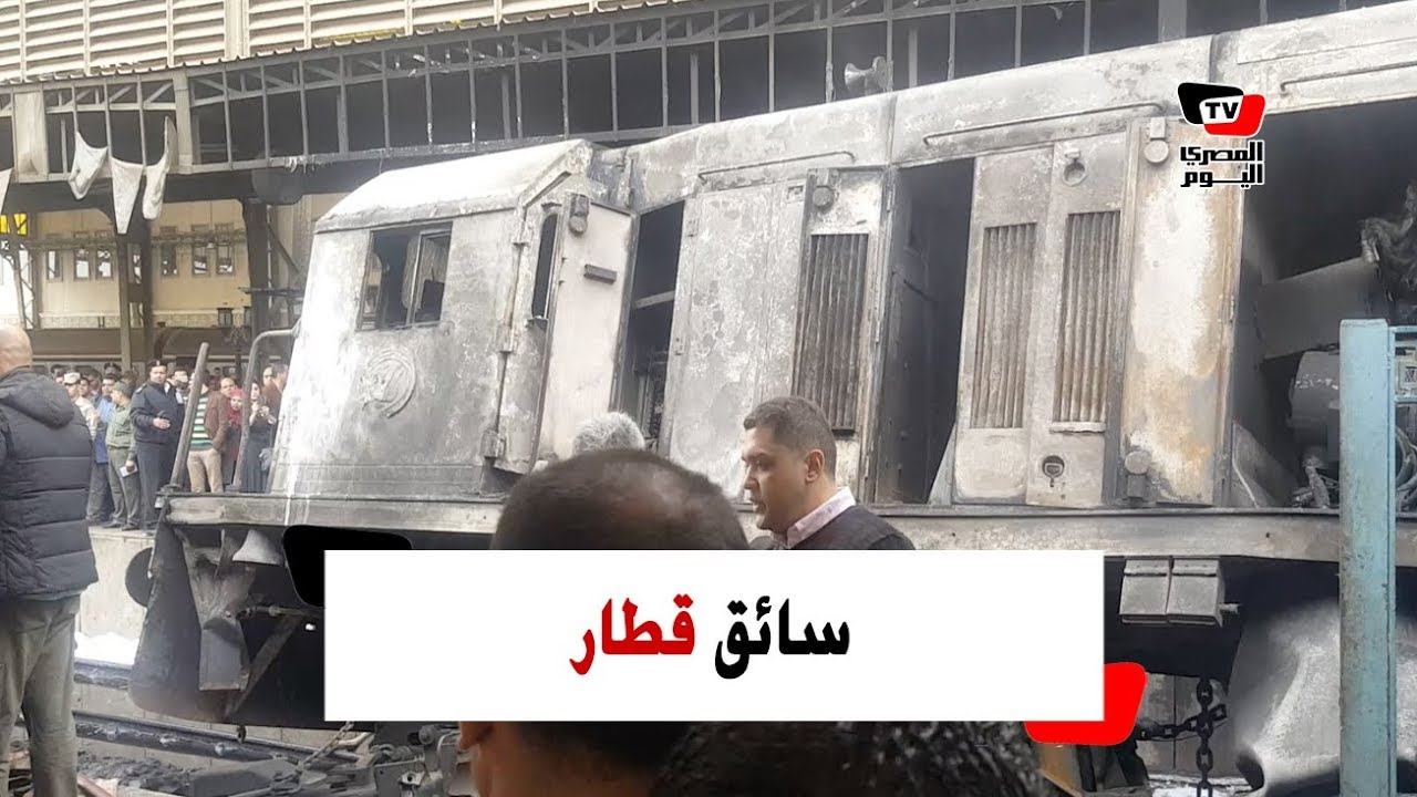 سائق قطار يروي ملابسات حادث اصطدام القطار بمحطة مصر