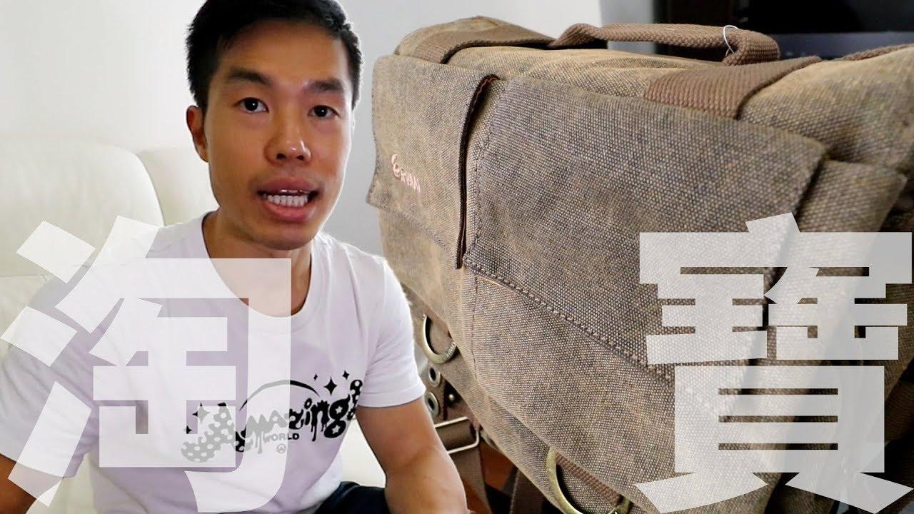 開箱 | 淘寶Youtuber多用途相機袋 - YouTube
