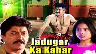 जादूगर का कहर | Jadugar Ka Kahar Full Hindi Movie | Devaraj, Sobha Raj, Swetha [HD]