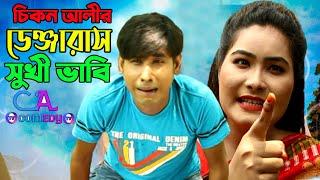 Dangerus Shukhi Vabi | ডেঞ্জারাস সুখী ভাবি | C A Comedy Tv New Video 2021 | Chikon Ali,Khushi Vabi