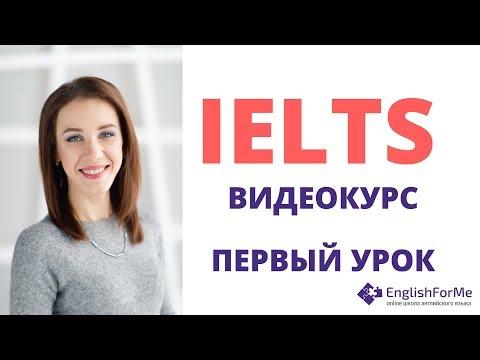 Подготовка к #IELTS самостоятельно. 1ый урок видеокурса Engforme