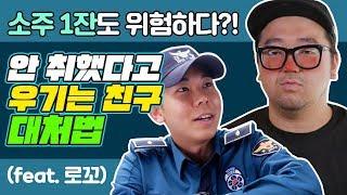 소주 1잔도 위험하다?! 안 취했다고 우기는 친구 대처법(feat. 로꼬)