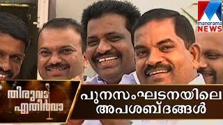 Dissonance in party reorganization - Thiruva Ethirva 23/09/15