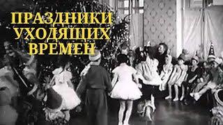 ПРАЗДНИКИ УХОДЯЩИХ ВРЕМЕН   СВЯТЫ АДЫХОДНЫХ ЧАСОУ   Документальный фильм   Бел. яз.