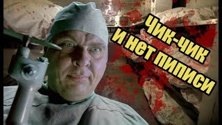 [Эра VHS] Обзор на ХИХИКАЮЩИЙ ДОКТОР