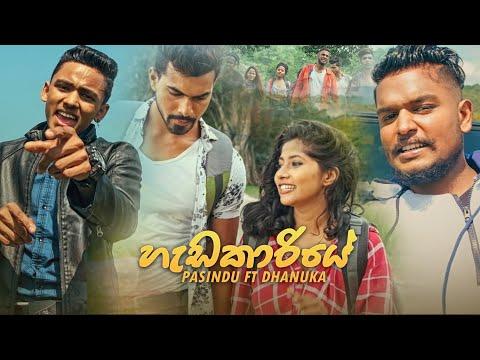Hedakariye (හැඩකාරියේ) - Pasindu Lakshan & Dhanuka Nirvan Official Music Video 2021