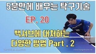 [탁구발전소] - EP.20 [5분만에 배우는 탁구기술] 백 서브에 대한 다양한 리시브 두번째!