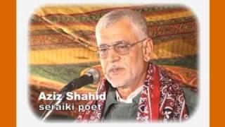 Aziz Shahid ( Seraiki Poet) @ HIRRAK  TV